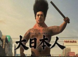 still-big-man-japan[1]