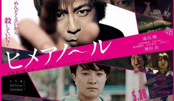 Himeanoru poster.jpg