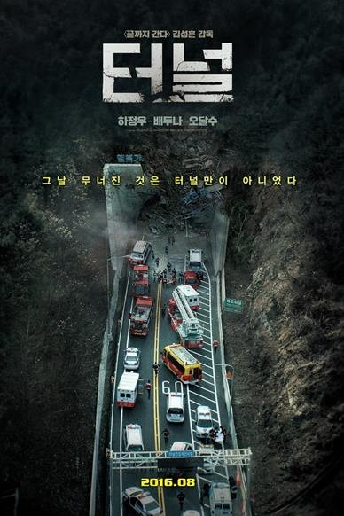korean-movie-tunnel-tops-box-office-in-fourth-week.jpg
