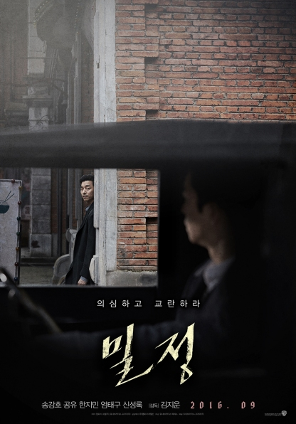 The-Age-of-Shadows-Poster-2.jpg